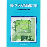 続・クラス活動集131―『新日本語の基礎2』準拠(しんにほんごのきそシリーズ) [単行本]
