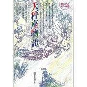 天秤座物語 新版(愛のメルヘンギリシャ神話 7) [全集叢書]