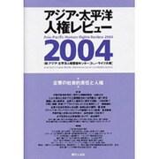 企業の社会的責任と人権-アジア・太平洋人権レビュー2004 [単行本]