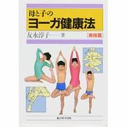 母と子のヨーガ健康法 実技篇 [単行本]