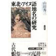東北・アイヌ語地名の研究 [単行本]