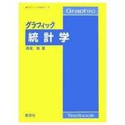 グラフィック 統計学(グラフィック経済学〈8〉) [全集叢書]