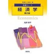基礎コース 経済学 第2版 (基礎コース 経済学〈1〉) [全集叢書]