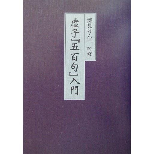 虚子『五百句』入門 [単行本]