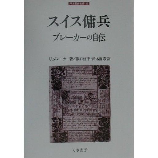 スイス傭兵ブレーカーの自伝(刀水歴史全書〈49〉) [全集叢書]