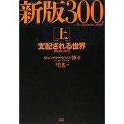 新版300人委員会〈上〉支配される世界 [単行本]