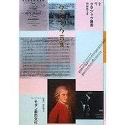 コレクション・モダン都市文化〈第73巻〉クラシック音楽 [全集叢書]