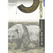 野生のパンダ(自然誌選書) [全集叢書]