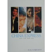 CHINA EXPRESS―北京~上海~香港~台北 疾走する電影都市 [単行本]