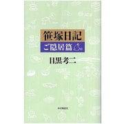 笹塚日記 ご隠居篇 [単行本]