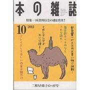 本の雑誌 352号 二枚もり茄子のっけ号 [全集叢書]