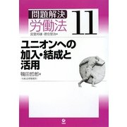 ユニオンへの加入・結成と活用(問題解決労働法〈11〉) [単行本]