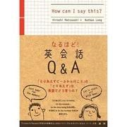 なるほど!英会話Q&A [単行本]
