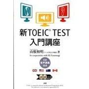 新TOEIC TEST入門講座 [単行本]