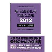 新・公害防止の技術と法規〈2012〉ダイオキシン類編 [単行本]