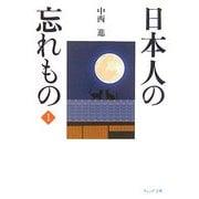 日本人の忘れもの〈1〉(ウェッジ文庫) [文庫]