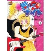 愛してナイト 1(フェアベルコミックス CLASSICO) [コミック]