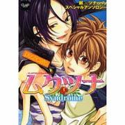 ムクツナSyndrome~pizzicato(CLAPコミックス anthology 8) [コミック]