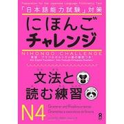 にほんチャレンジ N4 文法と読む練習 [単行本]
