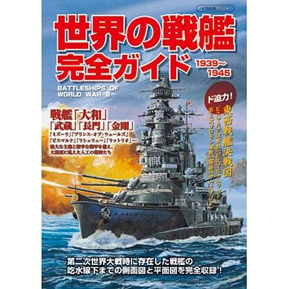 世界の戦艦完全ガイド-1939~1945(イカロス・ムック) [ムックその他]