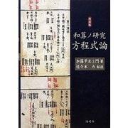 和算ノ研究 方程式論 復刻版 [単行本]