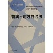 管試・地方自治法―東京都と特別区の管理職試験傾向と対策(おー管理職〈1〉) [単行本]