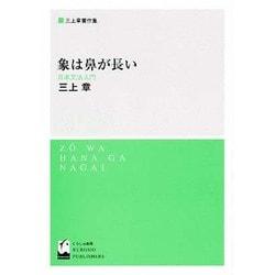 象は鼻が長い-日本文法入門 [単行本]