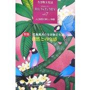 生き物文化誌ビオストーリー〈第7号〉人と自然の新しい物語―特集 花鳥風月の生き物文化誌 自然との交感 [ムックその他]