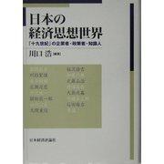 日本の経済思想世界―「十九世紀」の企業者・政策者・知識人 [単行本]