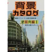 背景カタログ〈12〉街角編 2―東京主要スポット [単行本]