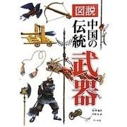 図説 中国の伝統武器 [単行本]