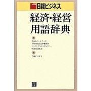 日経ビジネス経済・経営用語辞典 [事典辞典]