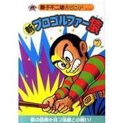 新プロゴルファー猿 7(藤子不二雄Aランド Vol. 145) [全集叢書]