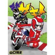 おれのサーキット 中(fukkan.com) [コミック]