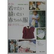 着せたい縫いたい赤ちゃん服―0~3歳・成長にあわせた衣服プランとつくり方 [単行本]