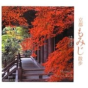 京都もみじ散歩(SUIKO BOOKS) [単行本]