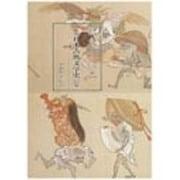 資料 日本古典文学史〈古代中世編〉