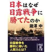 日本はなぜ日露戦争に勝てたのか(中経の文庫) [文庫]