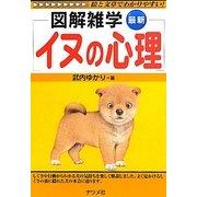 最新 イヌの心理(図解雑学) [単行本]