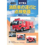 目で見る消防車の運行と点検整備―機関員の手引 3訂版 [単行本]