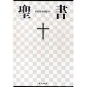 聖書-新共同訳 旧約聖書続編つき [単行本]