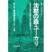 沈黙の森・ユーカリ―日本の紙が世界の森を破壊する(暮らしのなかのアジア〈3〉) [単行本]