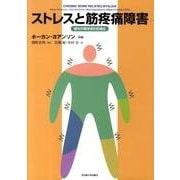 ストレスと筋疼痛障害-慢性作業関連性筋痛症 [単行本]