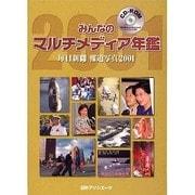 みんなのマルチメディア年鑑 2001[CD-ROM]-毎日新聞報道写真