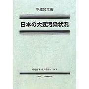 日本の大気汚染状況〈平成20年版〉 [単行本]
