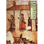 韓国の食文化史 [単行本]