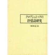 クロプシュトックの抒情詩研究 [単行本]