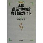 全国農業博物館資料館ガイド [単行本]