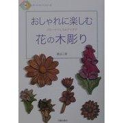 おしゃれに楽しむ花の木彫り―ブローチづくりのアイデア(日貿アートライフシリーズ) [単行本]