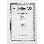 編年中世の文学-中世文学小事典 [単行本]